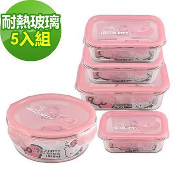 ★結帳現折★Hello Kitty Hello Kitty 耐熱玻璃保鮮盒5件組(501)(KTC0E01)