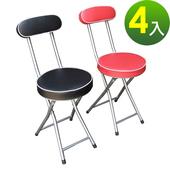 《頂堅》(沙發椅座)高背折疊椅子4入/組(深黑色)