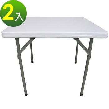 頂堅 方形折疊桌/麻將桌/餐桌/工作桌/露營桌/拜拜桌-2入(象牙白色)
