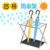 《樂活玩家》雨傘架(15格)(收納架)