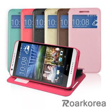 《ROARKOREA》HTC  Desire 820/ D820t 隱藏磁扣翻頁質感皮套(咖啡色)