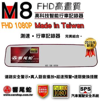 《響尾蛇》M8 FHD高畫質測速預警行車記錄器 (贈32G記憶卡+三孔點煙器)