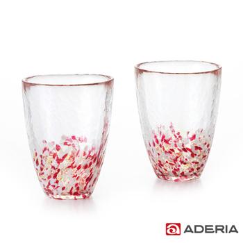 《ADERIA》日本進口津輕系列漸層玻璃對杯(紅)(FS-71526)