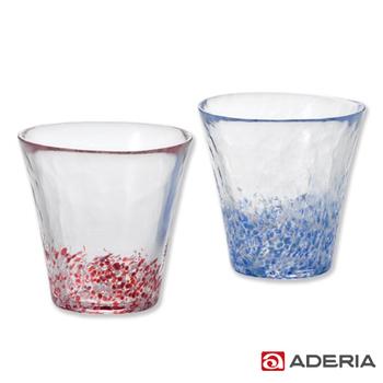 ADERIA 日本進口津輕系列玻璃杯紅藍玻璃對杯組(FS-49571)