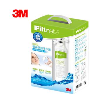 3M 公司貨 DS02 極淨便捷 DIY 可生飲淨水器