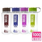 GENKI BEAR 彩遊運動水壺1000ml(隨機出貨)