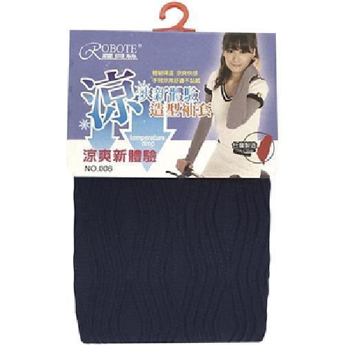 涼爽造型袖套(1雙)