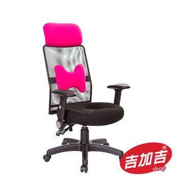 吉加吉 高背美姿 電腦椅 TW-108(桃紅)