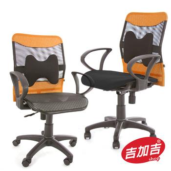 《吉加吉》兩用型 透氣 全網椅 TW-061(橘色)