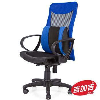 《吉加吉》透氣 全網 電腦椅  TW-059(藍色)