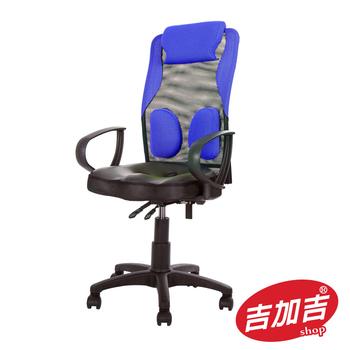《吉加吉》高背 雙腰枕 電腦椅 TW-056(藍色)