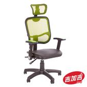 《吉加吉》高背 全網 電腦椅 TW-084(綠色)