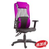 《吉加吉》高背 全網 電腦椅 TW-065(紫色)
