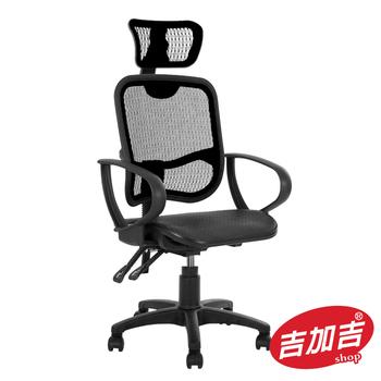 吉加吉 全網 高背 電腦椅 TW-068(黑色)
