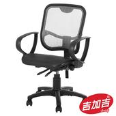 《吉加吉》全網 短背 電腦椅 TW-067(銀灰)