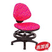 《吉加吉》GXG 兒童 電腦椅 TW-098 (基本款)(請備註顏色)