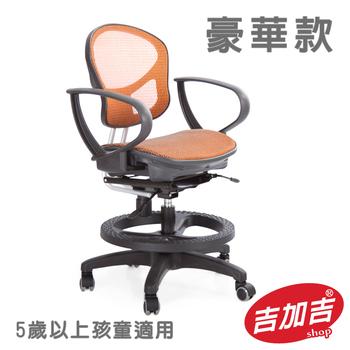 《吉加吉》兒童 成長椅 TW042PRO(豪華款-橘色)