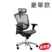 《吉加吉》人體工學 電腦椅 TW-71F1 PRO(黑色/銀色)