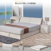 《久澤木柞》雪山白5尺雙人三件式房間組(床頭箱+加強床底+二抽床邊櫃)(雪山白)