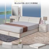 《久澤木柞》雪山白6尺雙人加大三件式房間組(床頭箱+加強床底+二抽床邊櫃)(雪山白)