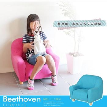 久澤木柞 可愛貝多芬兒童單人沙發椅 ★兒童專用沙發椅★(粉紅色)