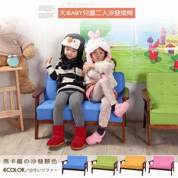 久澤木柞 大 BABY 兒童 二人沙發 兒童專用沙發椅(粉紅色)