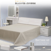 雪山白5尺雙人四件式房間組(床頭箱+加強床底+化妝台+化妝鐵椅)