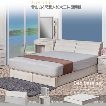 《久澤木柞》雪山白6尺雙人加大三件式房間組(床頭箱+加強床底+化妝台)(雪山白)