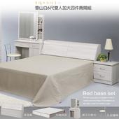 《久澤木柞》雪山白6尺雙人加大四件式房間組(床頭箱+加強床底+化妝台+化妝鐵椅)(雪山白)