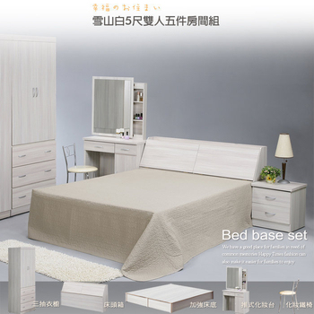 《久澤木柞》雪山白5尺雙人五件式房間組 套房組 床組(雪山白)