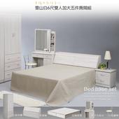 《久澤木柞》雪山白6尺雙人加大五件式房間組 套房組 床組(雪山白)