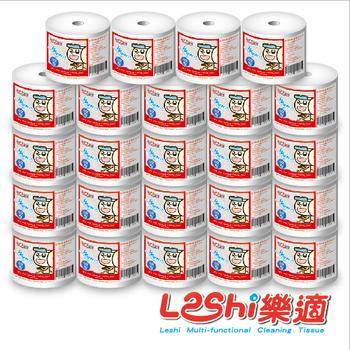 Leshi樂適 乾濕兩用布巾-超值補充組(2400抽)