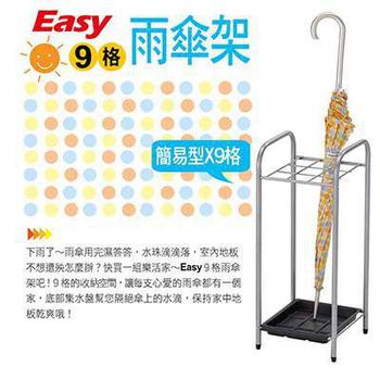 《樂活玩家》Easy9格雨傘架(不鏽鋼材質)