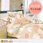 《魔法Baby》純棉3.5x6.2尺單人枕套床包組 w03033
