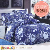 《魔法Baby》磨毛3.5x6.2尺單人枕套床包組 w01010