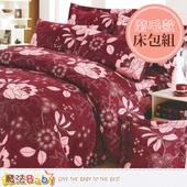 《魔法Baby》磨毛3.5x6.2尺單人枕套床包組 w01009