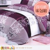 《魔法Baby》磨毛3.5x6.2尺單人枕套床包組 w01007