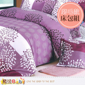 《魔法Baby》磨毛3.5x6.2尺單人枕套床包組 w01004