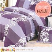 《魔法Baby》磨毛3.5x6.2尺單人枕套床包組 w01003