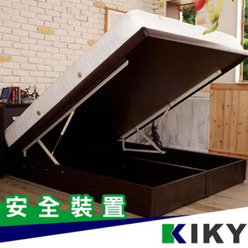 KIKY 艾倫安全裝置-六分板掀床底雙人5尺(胡桃色)