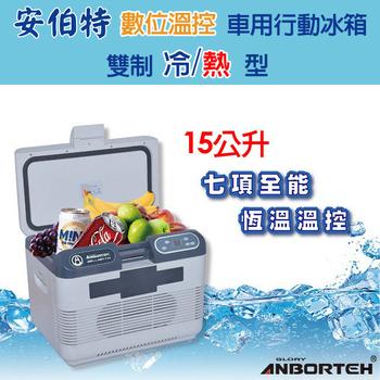 安伯特 雙制冷/熱型 數位溫控車用行動冰箱(含變壓器) 15公升汽車迷你小冰箱
