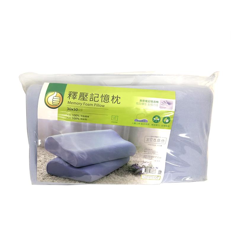 FP 釋壓記憶枕(50*30*10cm)