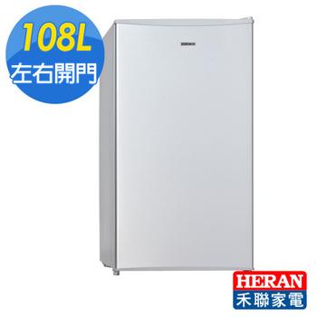 HERAN 108公升1級能效左右開單門小冰箱(HRE-1111)含基本安裝