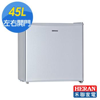 HERAN 45公升1級能效左右開單門小冰箱(HRE-0511)含基本安裝