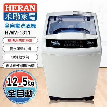 ★結帳現折★HERAN 12.5公斤FUZZY人工智慧定頻洗衣機(HWM-1311)含基本安裝