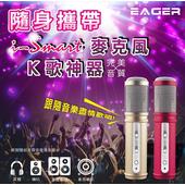 《EAGER》i-Smart 行動式KTV麥克風|最新時尚K歌神器.隨時盡情歡唱(魅惑粉X2)