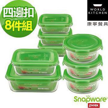 Snapware 康寧密扣 Eco Pure 超耐熱玻璃保鮮盒8件組(804)(SPEPH04)