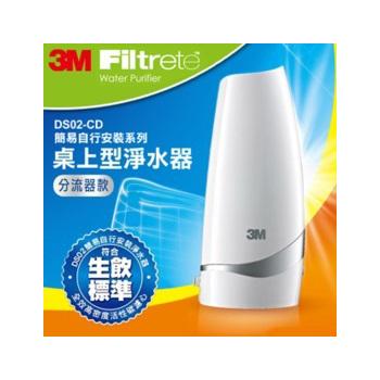 《3M》原廠公司貨 DS02-CD DIY 晶炫曲線桌上型淨水器 (分流器出水)