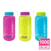 《My Water》悠活運動水壺1000ml(買1送1)(紫+綠)