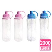 《My Water》多喝水大容量水壺2000ml(買2送2)(紫x2+藍x2)